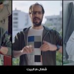 Etisalat Misr Ahmed Ameen Commercial