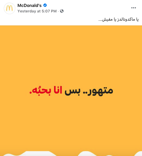 Mcdonald's newsjacking Tamer Hosny and Basma